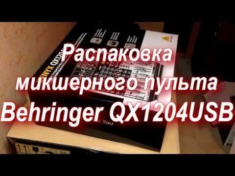 Распаковка Behringer Xenyx QX1204USB
