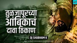 तुळजापूरच्या अंबिकाचं दावा ठिकाण DJ Shubham K | Tuljapurchya Ambikach Dava Thikan Remix Marathi Song