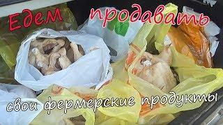 #Фермер старт/Едем продавать фермерские продукты