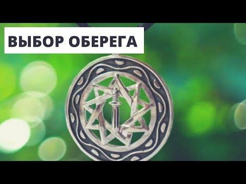 Значение славянских символов оберегов.Как правильно подобрать надежный амулет.