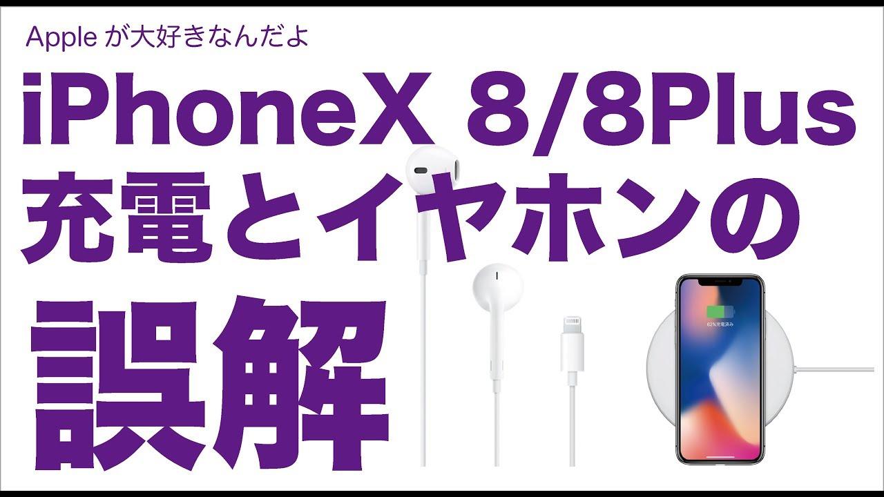 iPhoneX/8/8Plus:誤解・疑問の多い充電とイヤホンについてまとめました