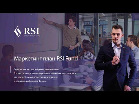Маркетинг план компании RSI Fund. Сетевой маркетинг. Александр Коротков