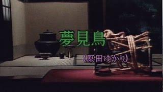 原田ゆかり - 夢見鳥