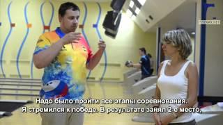 Сборная России по боулингу готовится к Сурдлимпиаде