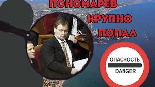 Александр Пономарев - расследование 112-го канала