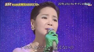 """Teresa Teng """"RESURRECTED"""" on Japanese TV Show"""