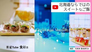 クリスマス仕立て★北海道ならではのほんのりピンクで甘いご飯