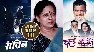Weekly Top 10   Sachin Poster Out, Mauli Teaser & Lalan Sarang   Weekly Wrap   Entertainment Update