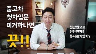 [talk&tip] 사회초년생 첫차구입 비용, 세금, 보험료, 수수료까지 싹 정리!!