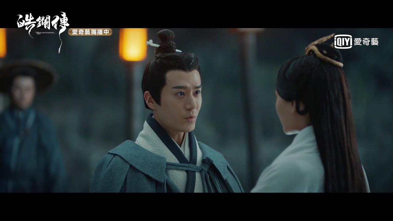《皓鑭傳》第15集預告 愛奇藝臺灣站 - YouTube