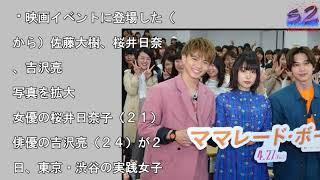 吉沢亮が笑顔「とてもいいにおい」、女子大で主演映画イベント. 映画イ...