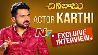 Actor Karthi Exclusive Interview About Chinna Babu Movie   #Chinnababu   NTV