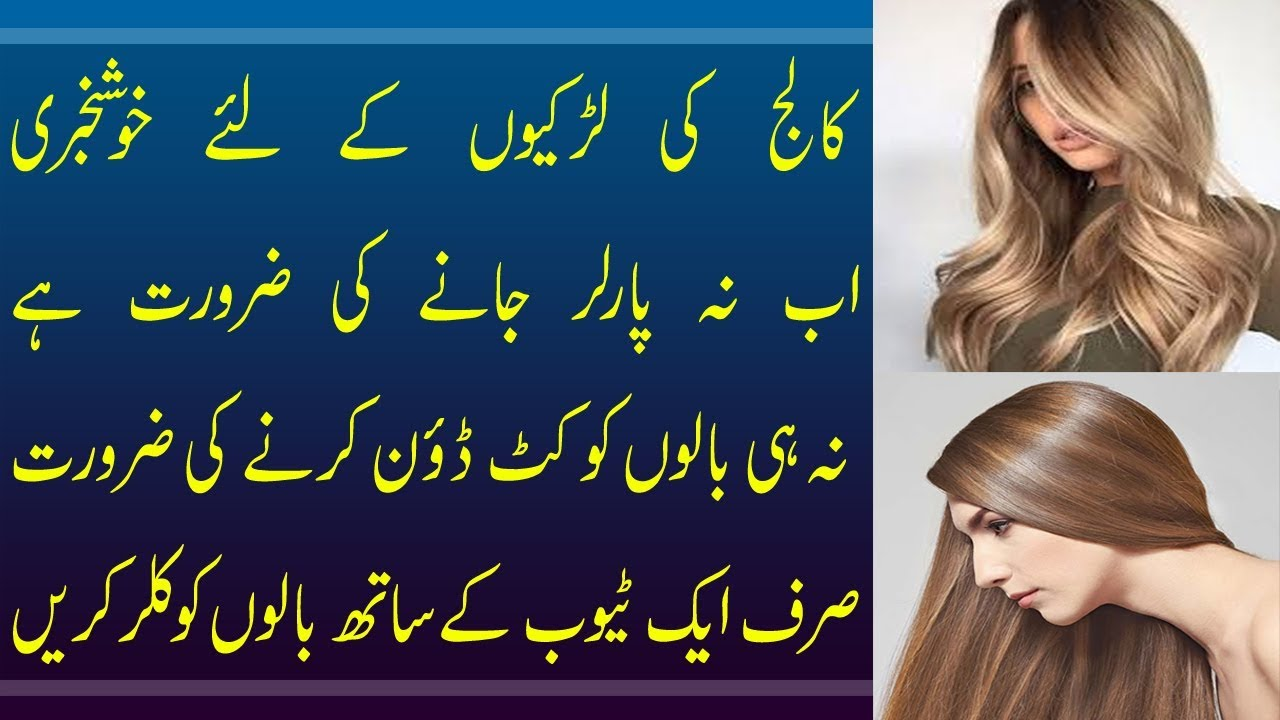 Hair Coloring Without CUT DOWN in Urdu / Hindi - Mahnoor Beauty
