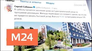 Собянин рассказал, что заселение дома на Судостроительной улице начнется 8 сентября - Москва 24