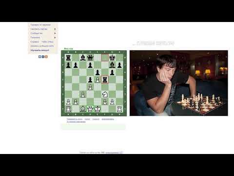 Играю в шахматы с неизвестным противником.