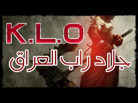 الفينو - #الفرعون - لظى 🔴 | K.L.O