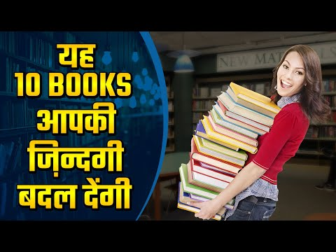 These Books Will Change Your Life Hindi