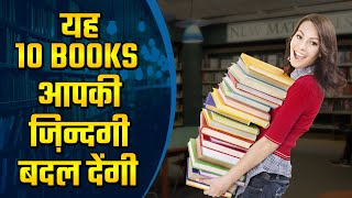 10 Book Recommendations by Lifegyan | Best Books on Personal Development