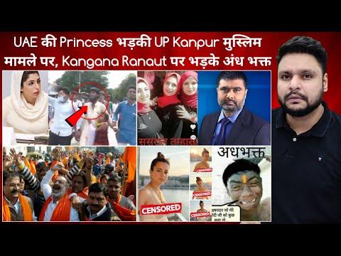 UAE Princess| Kanpur Muslim| Deepak Chaurasia| Kangana Ranaut| Social Media News| MrReactionWala