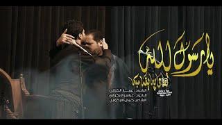 يا رسول الله | الملا عمار الكناني والرادود عباس الاركوازي - هيئة وموكب دمعة رقية - العراق - خانقين