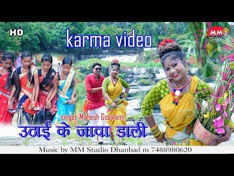 karma-video-song-#-उठाई-के-जावा-डाली-#karma-jhumar-video-#karma-geet-#-khortha-karma-video