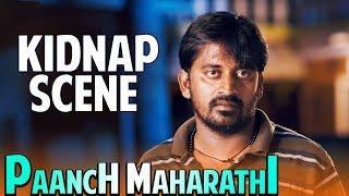 Paanch Maharathi | Hindi Dubbed Movie | Kidnap Scene | Vinayak | Karunakaran | Ramesh Thilak