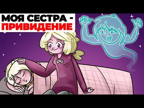 Моя сестра   привидение   Это моя мистическая анимированная история