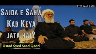 Sajda e Sahw kab keya jata hei? || Syed Saad Qadri
