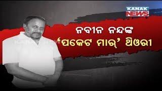 Former MLA Naveen Nanda expelled from BJD