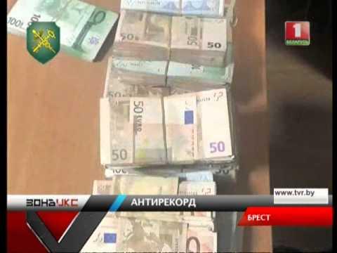 Двое минчан пытались провезти почти 280 тысяч евро. Антирекорд. Зона Х