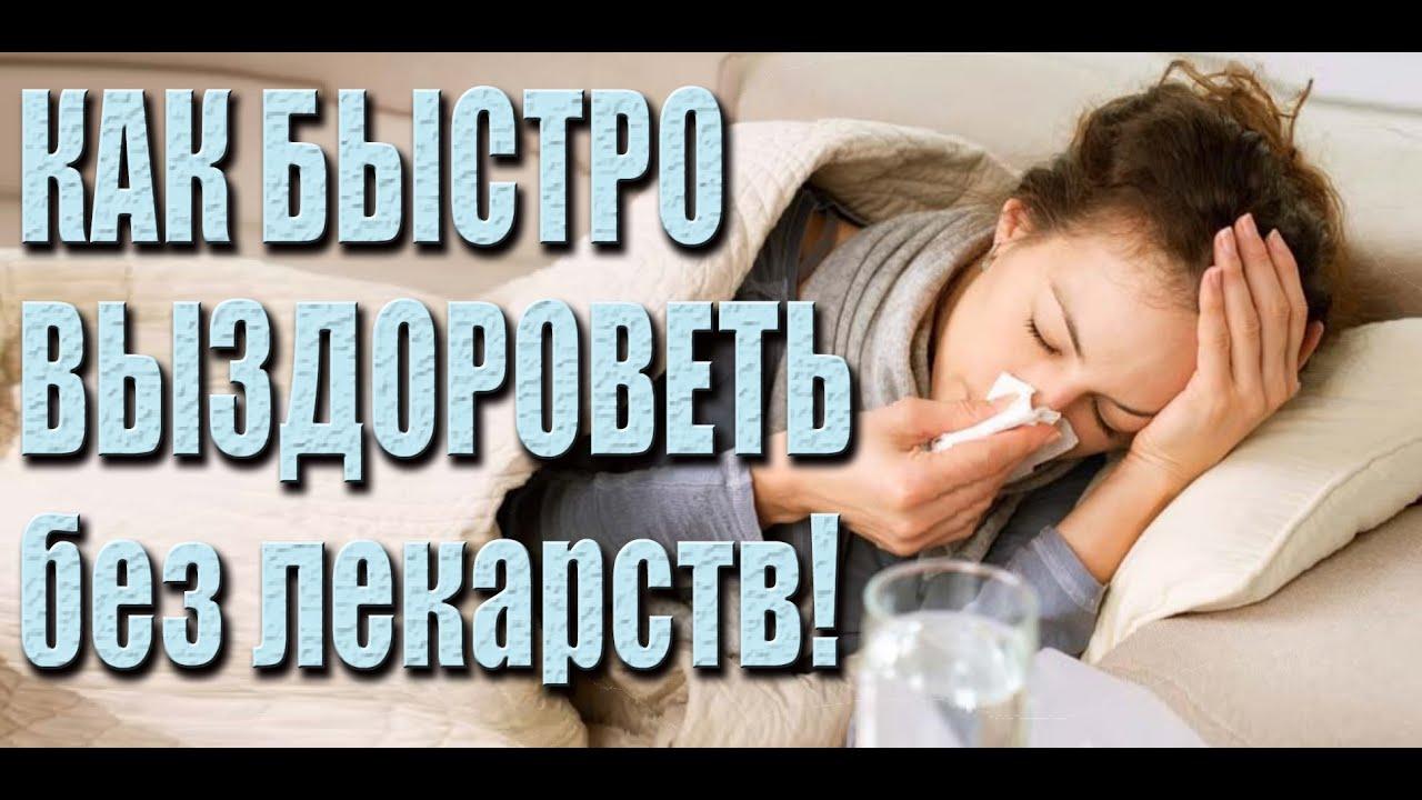 Как быстро победить симптомы болезни | русская озвучка