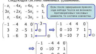 Свойства систем линейных уравнений (02)