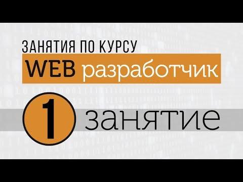 HTML Урок 01