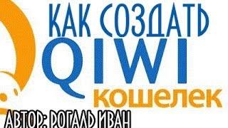 Как создать киви (qiwi) кошелёк(МОЙ САЙТ: http://ot-ivana.ru/ Всем привет! В этом обучающем видео уроке мы с вами узнаем, Как создать киви кошелек,..., 2014-01-01T18:37:02.000Z)