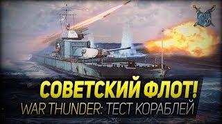 СОВЕТСКИЙ ФЛОТ. ЭТО ФИАСКО ◆ War Thunder: тест кораблей