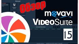 Movavi Video Suite 15 (Что изменилось)