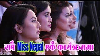 सबै Miss Nepal एकै कार्यक्रममा यसरी देखिए | Malvika Subba | Shristi Shrestha | Nikita Chandak
