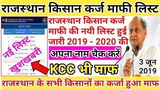 #Rajasthan Kisan Karj Mafi Ki New List Update 2019 // सभी किसानों का KCC का कर्जा हुआ माफ