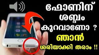 Increase Volume in Any Android Phone| How to fix Phone Voice Slow Problem| Malayalam Tutorial