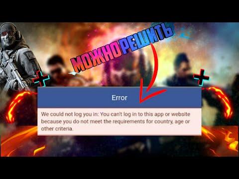 Ошибка при входе Facebook  в игре Call Of Duty Mobile