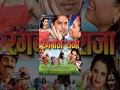 Rangbaaz Raja - Superhit Bhojpuri Movie video