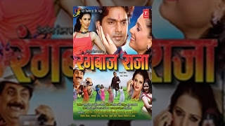 rangbaaz-raja---superhit-bhojpuri-movie