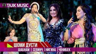 Консерт Шоми дусти - Севинч, Шабнам, Нигина, Чонибек (Ба наздики)