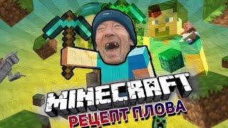 Рецепт ПЛОВА (Minecraft пародия #1)