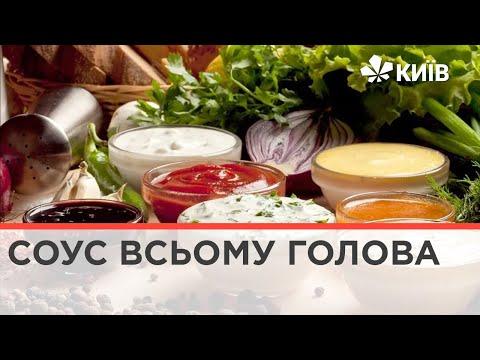 Соус всьому голова: французька кухня з київським акцентом #КиївЄвропейський