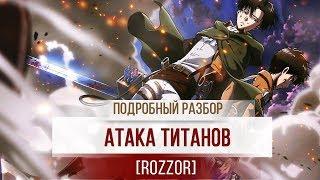 [обзор аниме] АТАКА ТИТАНОВ (Attack on Titan)