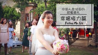 【中国人在欧洲】【法国的甜蜜婚礼 第二章 幸福接力篇】中国人在欧洲是怎么结婚的?谷哥带你看世界