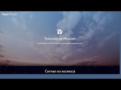 Яндекс Погода : Технология Meteum . Определение погоды при помощи ИИ !