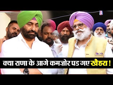 Shahkot By Poll : क्या Rana Gurjeet Singh के आगे कमजोर पड़ गए Sukhpal Singh Khaira !