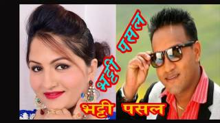LATEST   NEPALI SONG   BHATTI  PASAL भट्टी पसल -2017 -AUDIO  OnLY